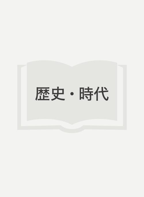 画狂同人卍  ~成人ジャンル絵師 葛飾北斎~
