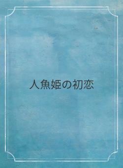 人魚姫の初恋