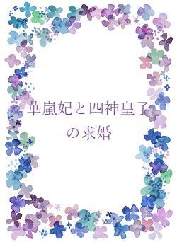 華嵐妃と四神皇子の求婚