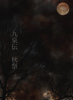 九泉伝 秋祭