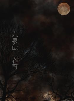 九泉伝 春宵