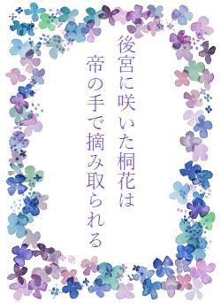 後宮に咲いた桐花は   帝の手で摘み取られる
