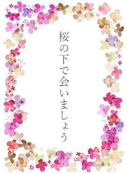 桜の下で会いましょう