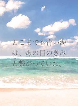 どこまでも青い海は、あの日のきみと繋がっていた。