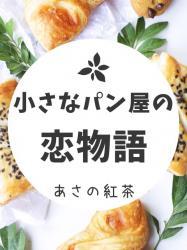 小さなパン屋の恋物語