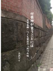 付喪神が言うことには ~文京本郷・つくも質店のつれづれ帖~
