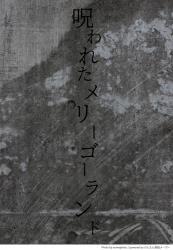 異次元への扉~呪われたメリーゴーランド~