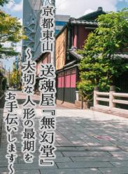 京都東山 送魂屋『無幻堂』 ~大切な人形の最期をお手伝いします~