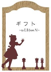 ギフト ~to E.B from N~