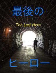 最後のヒーロー