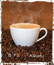 カフェ『AQUA』