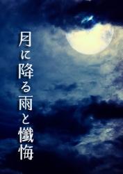 月に降る雨と懺悔