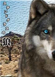 ステンドグラスの狼