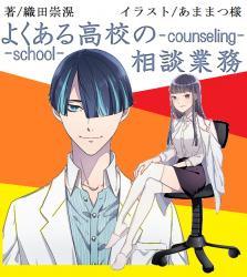 よくある高校-school-の相談業務-counseling-