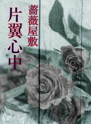 薔薇屋敷 -片翼心中-