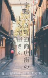京都・寺町通商店街のよろず屋さん 〜春と甘味といけずな店主〜