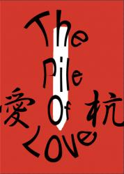 The Pile Of Love(愛の杭)