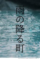 雨の降る町