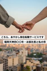 こちら、あやかし移住転職サービスですー福岡天神・お狐社長と私の恋