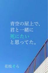 青空の屋上で、君と一緒に死にたいと思ってた。