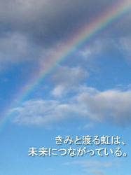 きみと渡る虹は、未来につながっている。