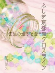 ふしぎ京都クロスライン―壬生の迷子と金平糖―