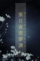 蛍月夜恋夢譚