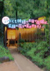 熱海温泉つくも神様のお宿で花嫁が、笑顔の花を咲かせます!