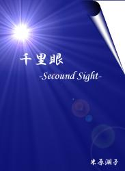 千里眼 -Second Sight-