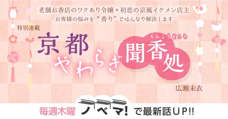 広瀬未衣さん書き下ろし!特別連載『京都やわらぎ聞香処(もんこうどころ)』